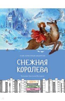 Купить Снежная королева, Качели, Классические сказки зарубежных писателей