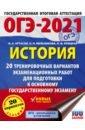 Обложка ОГЭ 2021 История. 20 тренировочных вариантов экзаменационных работ для подготовки к ОГЭ