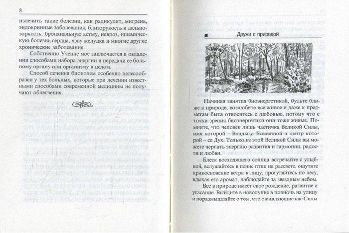 Иллюстрация 1 из 11 для Биоэнергетика для спецслужб - Юрий Серебрянский   Лабиринт - книги. Источник: Лабиринт