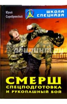 Смерш. Спецподготовка и рукопашный бой