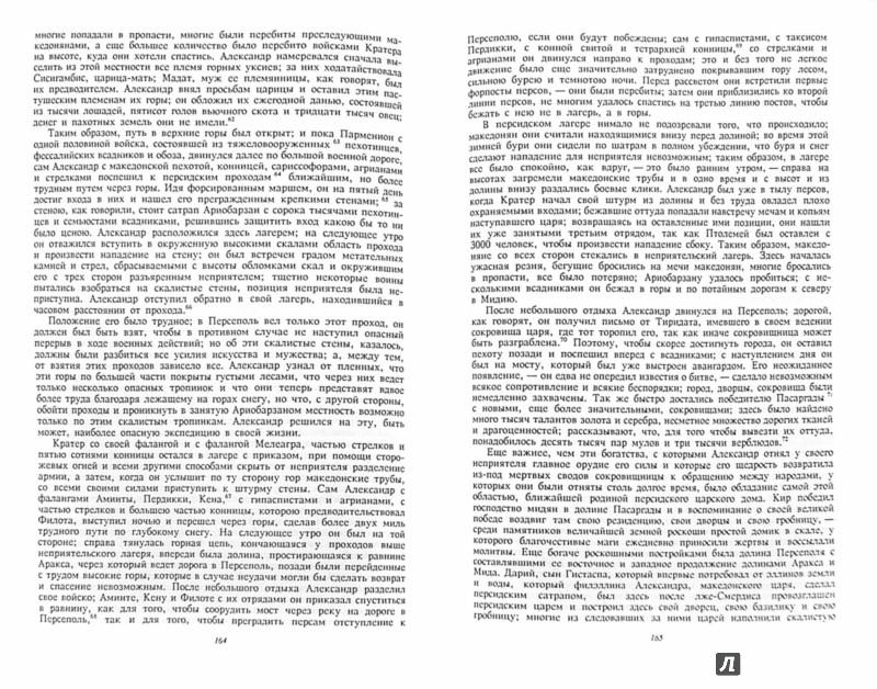 Иллюстрация 1 из 32 для История эллинизма. В 3-х томах. Том 1 - Иоганн Дройзен | Лабиринт - книги. Источник: Лабиринт