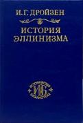 История эллинизма. В 3-х томах. Том 3