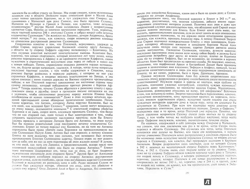 Иллюстрация 1 из 36 для История эллинизма. В 3-х томах. Том 3 - Иоганн Дройзен   Лабиринт - книги. Источник: Лабиринт