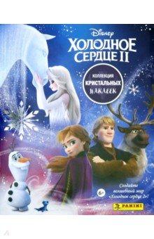 Купить Альбом для наклеек Frozen 2 HYBRID (8018190009491), Panini, Альбомы с наклейками