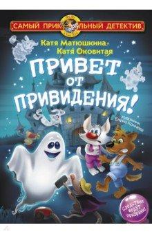 Купить Привет от привидения!, Малыш, Приключения. Детективы