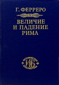 Величие и падение Рима. Книга 1 (Том I - II)