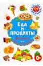 Обложка Еда и продукты. Фотокнига для самых маленьких
