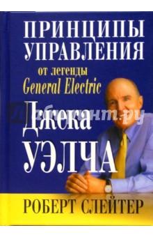 Принципы управления от легенды General Electric Джека Уэлча jack slater monster investigator