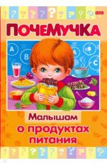 Купить Почемучка. Малышам о продуктах питания, Хатбер, Все обо всем. Универсальные энциклопедии