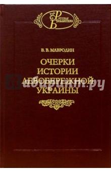 Очерки истории Левобережной Украины (с древнейших времен до второй половины XIV века)