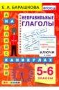 Английский язык на каникулах. Неправильные глаголы. 5-6 классы, Барашкова Елена Александровна