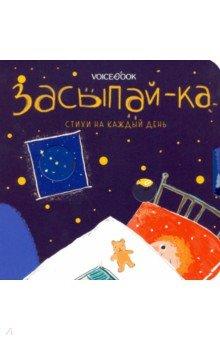 Купить Засыпай-ка. Стихи на каждый день, VoiceBook, Стихи и загадки для малышей