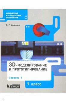 Купить 3D-моделирование и прототипирование. 7 класс. Уровень 1. Учебное пособие, Бином. Лаборатория знаний, Внеурочная деятельность