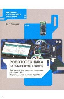 Купить Робототехника на платформе Arduino. Учебное пособие, Бином. Лаборатория знаний, Внеурочная деятельность