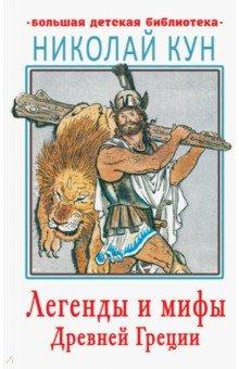 Купить Легенды и мифы Древней Греции, Малыш, Мифология для детей