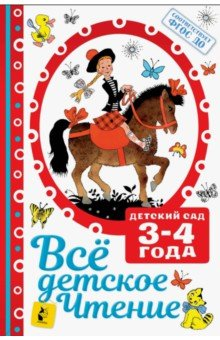 Все детское чтение 3-4 года. ФГОС ДО (Михалков Сергей Владимирович, Барто Агния Львовна, Маршак Самуил Яковлевич)