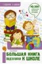 Обложка Большая книга подготовки к школе