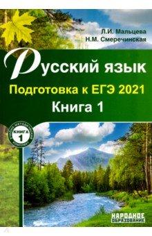 ЕГЭ 2021 Русский язык. Книга 1. ISBN: 978-5-87953-550-1