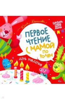 Купить День рождения. Первое чтение с мамой по ролям, Бином Детства, Сказки отечественных писателей