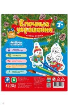 Купить Дед Мороз и снеговик. 5 фигурок-раскрасок со шнурком, Геодом, Раскрашиваем и декорируем объемные фигуры