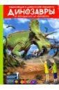 Обложка Динозавры. От птеродактиля до овираптора