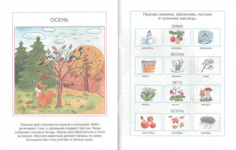 Иллюстрация 1 из 13 для Что нас окружает. Для детей 4-5 лет | Лабиринт - книги. Источник: Лабиринт