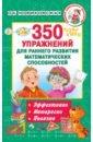 Фото - Новиковская Ольга Андреевна 350 упражнений для раннего развития математических способностей о а новиковская 350 упражнений для развития речи