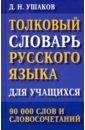 Обложка Толковый словарь русск.языка для уч.90 тыс.Ушаков