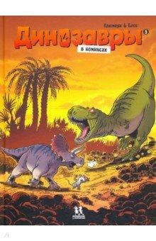 Купить Динозавры в комиксах - 5, Пешком в историю, Комиксы