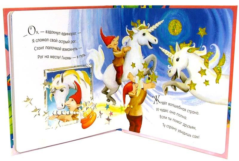 Иллюстрация 1 из 2 для Волшебная палочка. Волшебная страна | Лабиринт - книги. Источник: Лабиринт