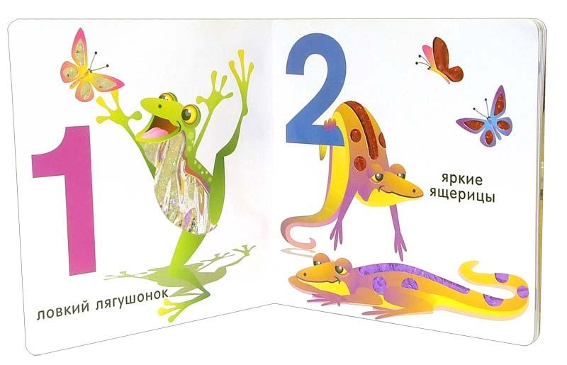 Иллюстрация 1 из 2 для Цифры. Моя первая блестящая книжка | Лабиринт - книги. Источник: Лабиринт