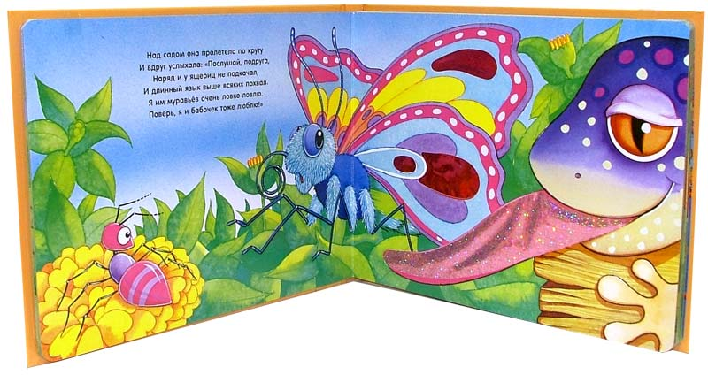 Иллюстрация 1 из 7 для Как бабочка нашла друзей. Бриллиантовые крылышки   Лабиринт - книги. Источник: Лабиринт