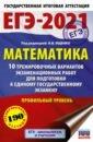 ЕГЭ-2021. Математика. 10 тренировочных вариантов экзаменационных работ. Профильный уровень