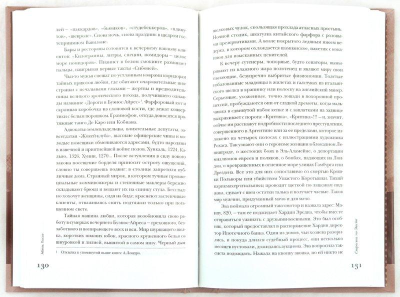 Иллюстрация 1 из 4 для Страсти по Эвите: Роман - Абель Поссе   Лабиринт - книги. Источник: Лабиринт