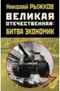 Великая Отечественная. Битва экономик, Рыжков Николай Иванович