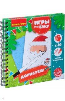 Купить Компактные развивающие игры под ёлку Дорисуем! Новогодняя серия (ВВ4629), Bondibon, Рисование для детей