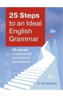 25 Steps to an Ideal English Grammar = 25 шагов к идеальной английской грамматике