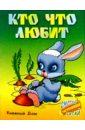 Кузьмин Сергей Вильянович Кто что любит недорого