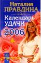 Правдина Наталия Борисовна Календарь удачи на 2006 год наталия правдина календарь благополучия и успеха на каждый день 2015 года 365 самых сильных практик