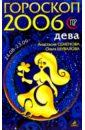 Семенова Анастасия Николаевна, Шувалова Ольга Петровна Дева. Гороскоп-прогноз на 2006 год семенова анастасия николаевна шувалова ольга петровна близнецы гороскоп прогноз на 2006 год