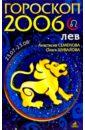 Семенова Анастасия Николаевна, Шувалова Ольга Петровна Лев. Гороскоп-прогноз на 2006 год семенова анастасия николаевна шувалова ольга петровна близнецы гороскоп прогноз на 2006 год