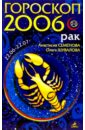 Семенова Анастасия Николаевна, Шувалова Ольга Петровна Рак. Гороскоп-прогноз на 2006 год семенова анастасия николаевна шувалова ольга петровна близнецы гороскоп прогноз на 2006 год