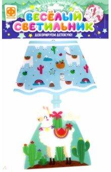 Купить Веселый светильник Лама (510003), Фантазер, Наклейки детские