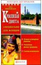 Вишневская Анна Владимировна Кремлевская диета. Специально для женщин