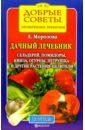 Морозова Елена Владимировна Дачный лечебник. Сельдерей, помидоры, кинза, огурцы, петрушка и другие растения-целители