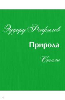 Феофилов Эдуард Васильевич. Природа: Стихи
