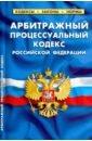 Арбитражный процессуальный кодекс РФ на 25.09.20 недорого