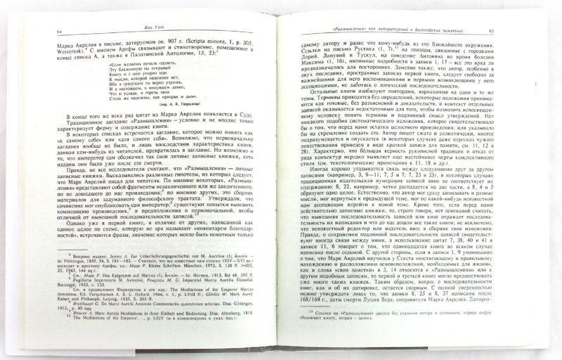 Иллюстрация 1 из 41 для Размышления - Марк Аврелий | Лабиринт - книги. Источник: Лабиринт