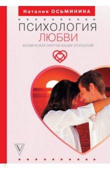 Осьминина Наталия. Психология любви. Космическая энергия ваших отношений