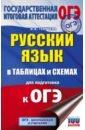 Обложка ОГЭ. Русский язык в таблицах и схемах для подготовки к ОГЭ. 5-9 классы